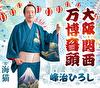 大阪・関西万博音頭/海猫