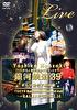 「うた弁2」発売記念コンサートツアー2019 銀河鉄道39★きらり途中下車の旅★