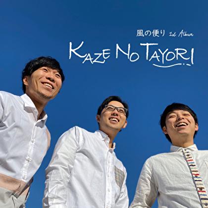 KAZE NO TAYORI