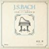 「J.S.BACH」バッハとともに 平均律•ピアノ協奏曲第1番