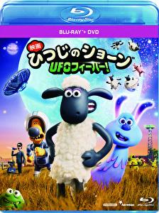 ひつじのショーン UFOフィーバー! ブルーレイディスク+DVDセット