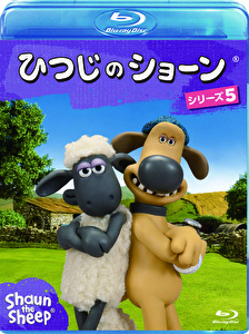 ひつじのショーン シリーズ 5 [Blu-ray]