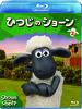 ひつじのショーン (2)  [Blu-ray]