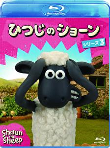 ひつじのショーン シリーズ3  [Blu-ray]