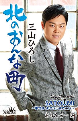 【感謝盤】北のおんな町/SATOUMI~幸せは、あさこいよさこい/ありんこ一匹 [カセット]