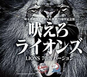 吠えろライオンズ (LIONS 70th バージョン)
