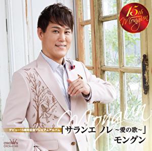 デビュー15周年記念プレミアムアルバム「サランエノレ ~愛の歌~」