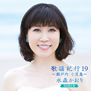 歌謡紀行19~瀬戸内 小豆島~(初回限定盤)