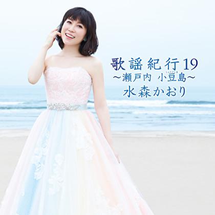 歌謡紀行19~瀬戸内 小豆島~(通常盤)