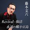 Revival…復活