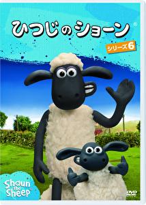 ひつじのショーン シリーズ6 [DVD]