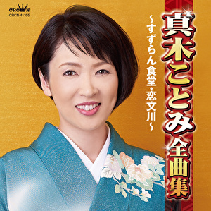 真木ことみ全曲集~すずらん食堂・恋文川~