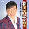 和田青児全曲集~望郷の道・仕事の宿~