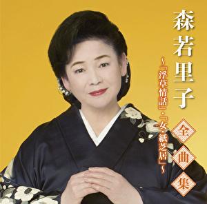 全曲集~浮草情話・女・紙芝居~
