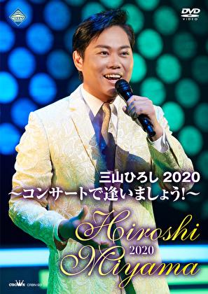 三山ひろし2020 コンサートで逢いましょう!