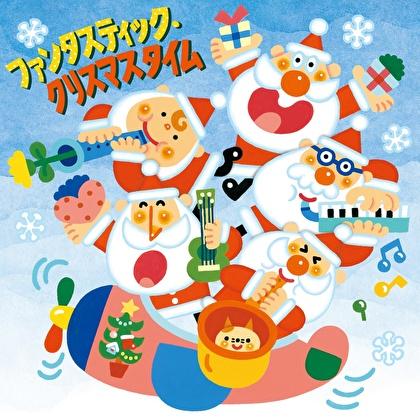 ファンタスティック・クリスマスタイム Fantastic Christmastime