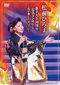 歌手人生50周年記念コンサート~私が愛したすべてに~