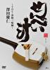 せんべい汁 ~THE・津軽三味線~