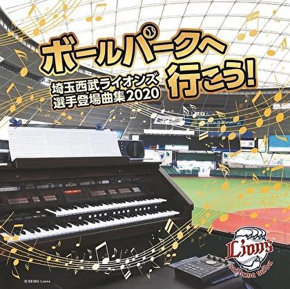 ボールパークへ行いこう!~埼玉西武ライオンズ選手登場曲集2020~