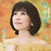 鳴子峡 【タイプA】 C/W 秋保大滝/笑顔で遠まわり2021