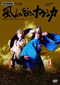 新作歌舞伎『風の谷のナウシカ』