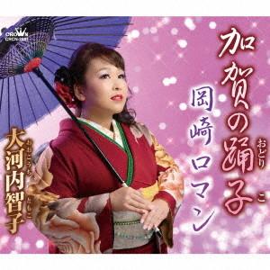 加賀の踊子/岡崎ロマン
