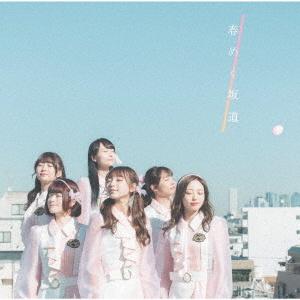 春めく坂道 TYPE-A