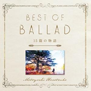 細坪基佳BEST OF BALLAD 15篇の物語