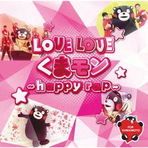LOVE LOVEくまモン~Happy rap~