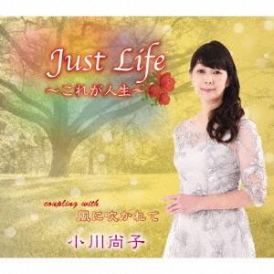 Just Life ~これが人生~/風に吹かれて