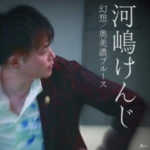 幻想/奥美濃ブルース