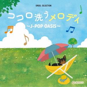 ココロ洗うメロディ ~J-POP OASIS~