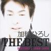 加納ひろし ザ・ベスト THE BEST HISTORY Ⅰ 1988-2000