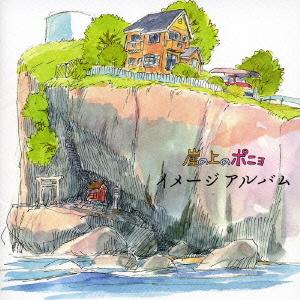 崖の上のポニョ イメージアルバム