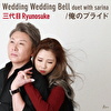 Wedding Wedding Bell duet with sarina/俺のプライド