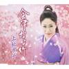 会津なよ竹/花嫁の母の歌