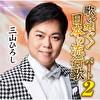 歌い継ぐ!日本の流行歌 パート2