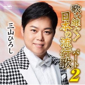 歌い継ぐ!日本の流行歌パート2