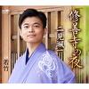 【B2ポスター付き】修善寺の夜