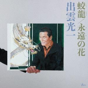 蛟龍/永遠の花