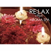 RE:LAX style AROMA SPA