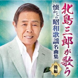 北島三郎が歌う 懐かしの昭和歌謡名曲集 後編