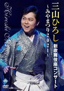 三山ひろし新歌舞伎座コンサート~みやまつり2021~