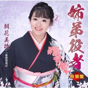 姉弟役者 C/W 歌姫漫遊記 特別盤