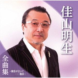 佳山明生全曲集~霧笛が泣いて…横浜~