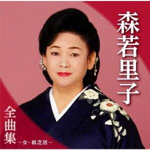 森若里子全曲集~女・紙芝居~