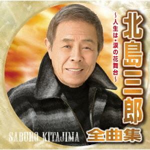 北島三郎全曲集 ~人生は・涙の花舞台~