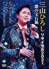 三山ひろしリサイタル2021 歌の宝石箱