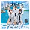 """We are """"FreeK""""【Type U】(BsPiiii Ver.)"""