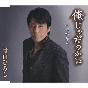 青山ひろし 俺じゃだめかい/雨が降る クラウン徳間ミュージックショップ